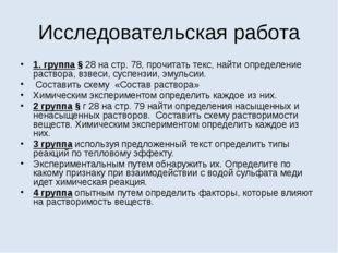 Исследовательская работа 1. группа § 28 на стр. 78, прочитать текс, найти опр