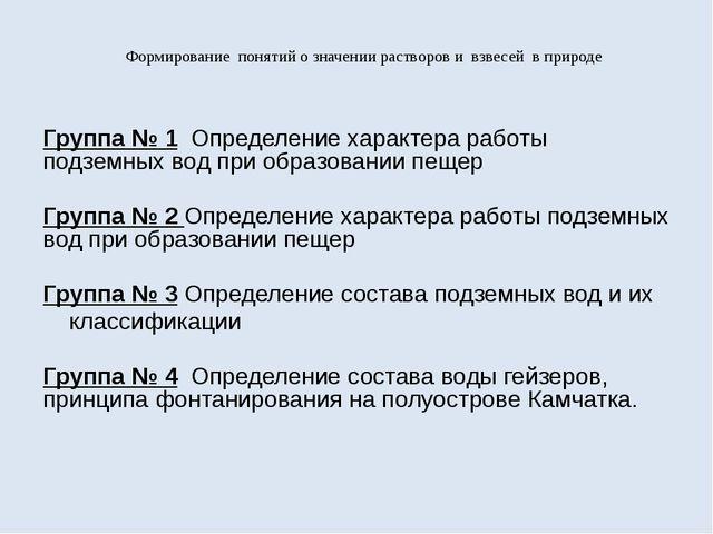 Формирование понятий о значении растворов и взвесей в природе Группа № 1 Опр...