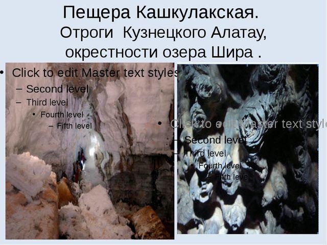 Пещера Кашкулакская. Отроги Кузнецкого Алатау, окрестности озера Шира .