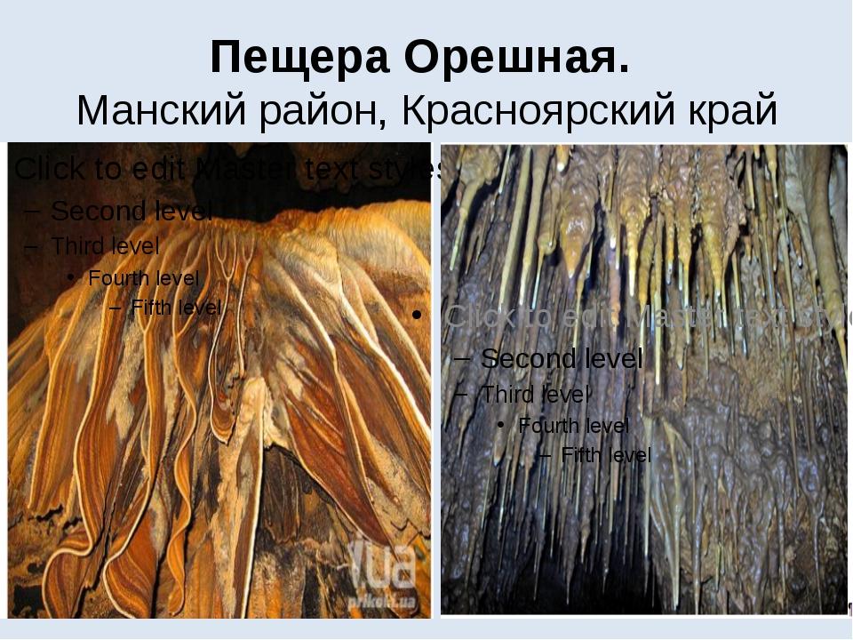 Пещера Орешная. Манский район, Красноярский край