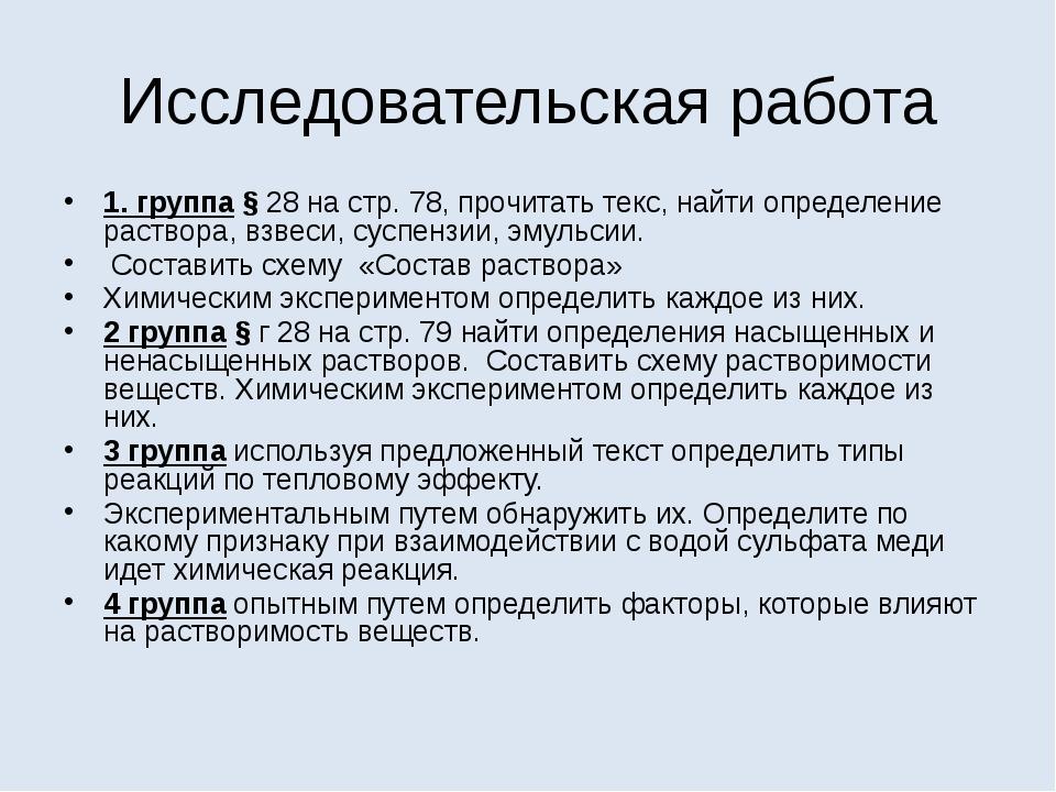 Исследовательская работа 1. группа § 28 на стр. 78, прочитать текс, найти опр...