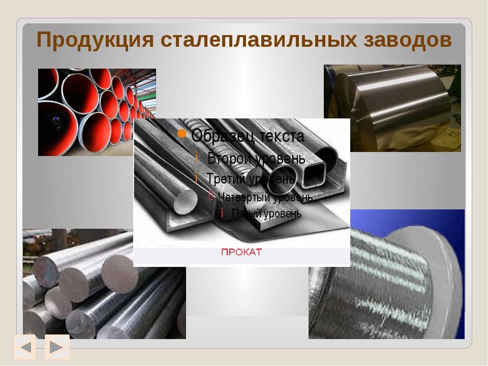 Продукция сталеплавильных заводов