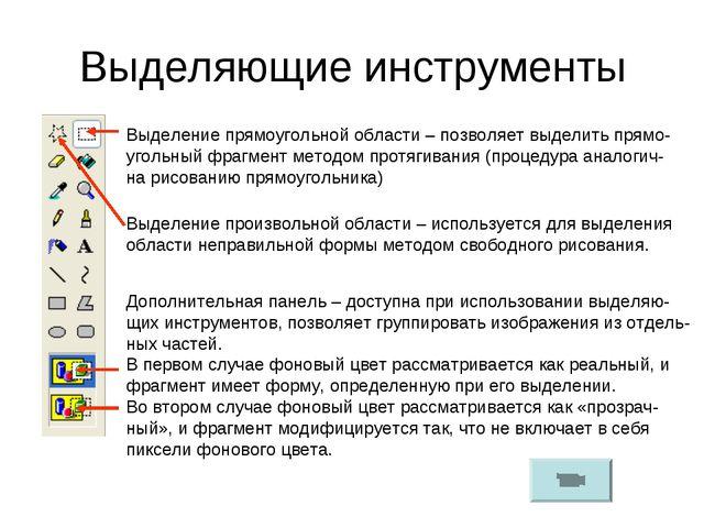 Выделяющие инструменты Выделение прямоугольной области – позволяет выделить п...