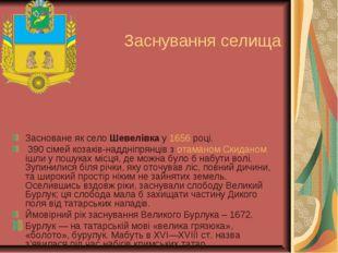 Заснування селища Засноване як село Шевелівка у 1656році. 390 сімей козаків
