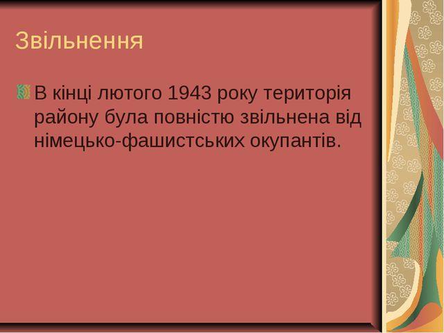 Звільнення В кінці лютого 1943 року територія району була повністю звільнена...