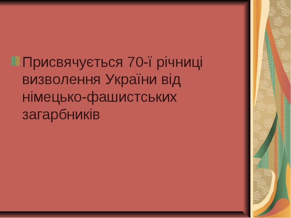 Присвячується 70-ї річниці визволення України від німецько-фашистських загарб...