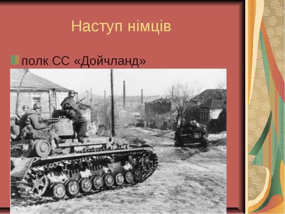 Наступ німців полк СС «Дойчланд»