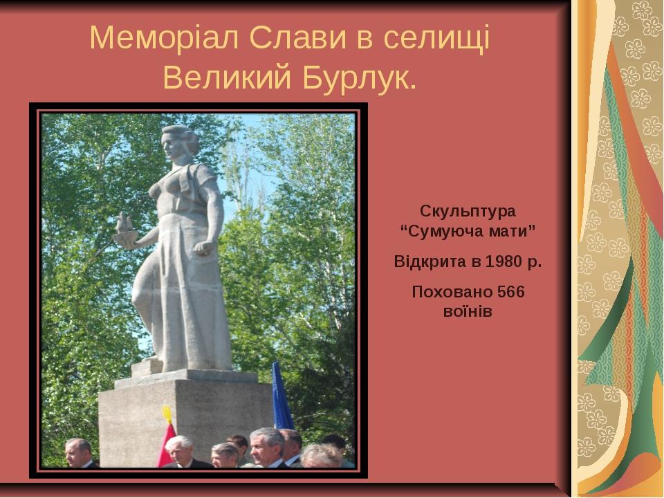 """Меморіал Слави в селищі Великий Бурлук. Скульптура """"Сумуюча мати"""" Відкрита в..."""