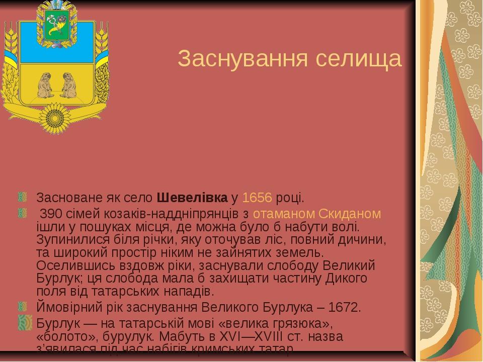 Заснування селища Засноване як село Шевелівка у 1656році. 390 сімей козаків...