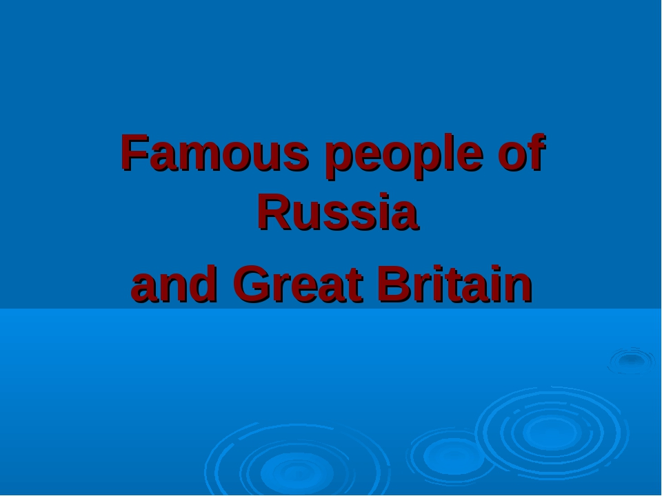 Famous people of Russia and Great Britain