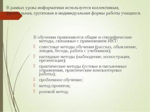 В рамках урока информатики используется коллективная, фронтальная, групповая
