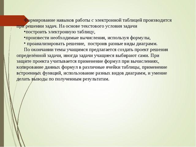 Формирование навыков работы с электронной таблицей производится при решении з...