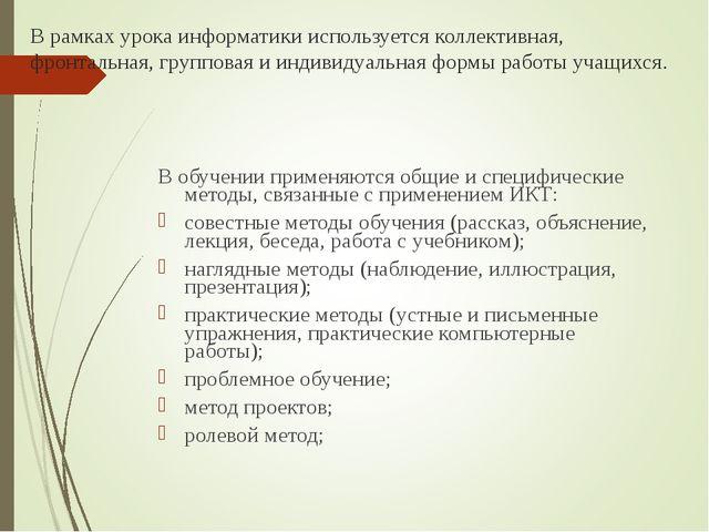 В рамках урока информатики используется коллективная, фронтальная, групповая...