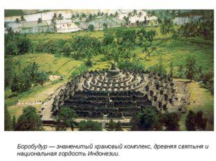 Боробудур — знаменитый храмовый комплекс, древняя святыня и национальная горд