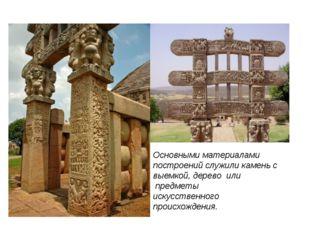 Основными материалами построений служили камень с выемкой, дерево или предм
