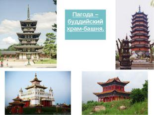 Пагода – буддийский храм-башня.