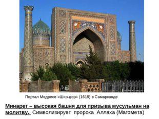 Минарет – высокая башня для призыва мусульман на молитву. Символизирует проро