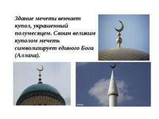 Здание мечети венчает купол, украшенный полумесяцем. Своим великим куполом ме