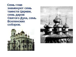 Семь глав знаменуют семь таинств Церкви, семь даров Святого Духа, семь Вселе