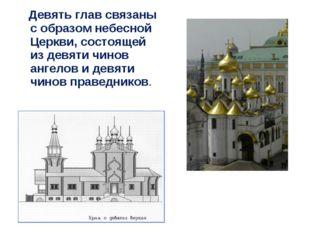 Девять глав связаны с образом небесной Церкви, состоящей из девяти чинов анг