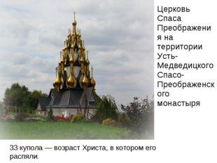 Церковь Спаса Преображения на территории Усть-Медведицкого Спасо-Преображенск