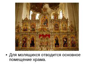 Для молящихся отводится основное помещение храма.