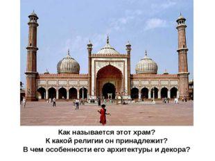Как называется этот храм? К какой религии он принадлежит? В чем особенности е
