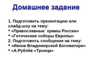 1. Подготовить презентацию или слайд-шоу на тему: «Православные храмы России»