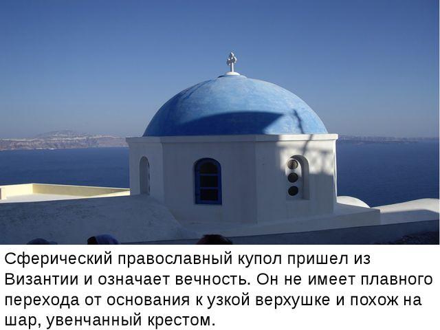 Сферический православный купол пришел из Византии и означает вечность. Он не...