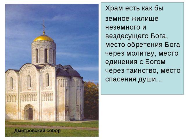 Храм есть как бы земное жилище неземного и вездесущего Бога, место обретения...
