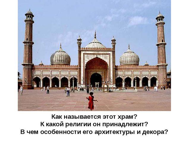 Как называется этот храм? К какой религии он принадлежит? В чем особенности е...