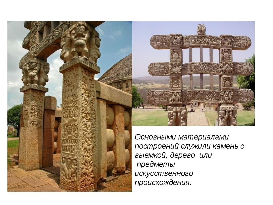 Основными материалами построений служили камень с выемкой, дерево или предм...