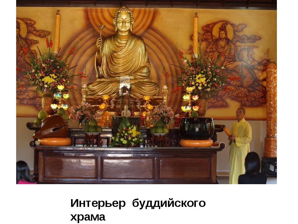 ммм Интерьер буддийского храма