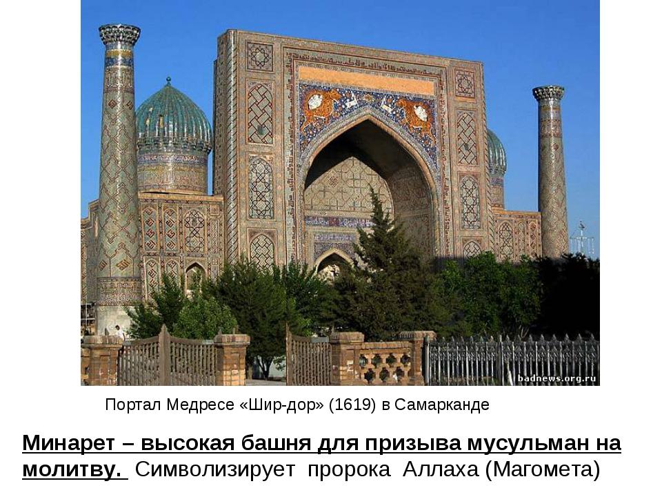 Минарет – высокая башня для призыва мусульман на молитву. Символизирует проро...