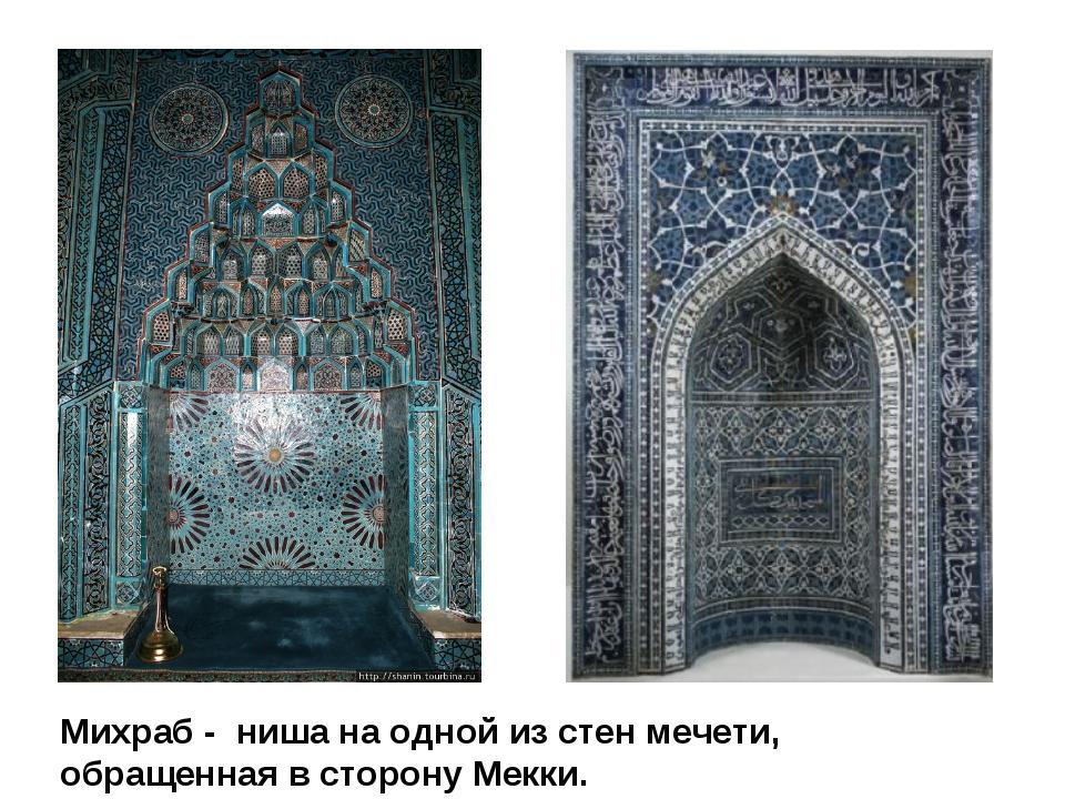Михраб - ниша на одной из стен мечети, обращенная в сторону Мекки.