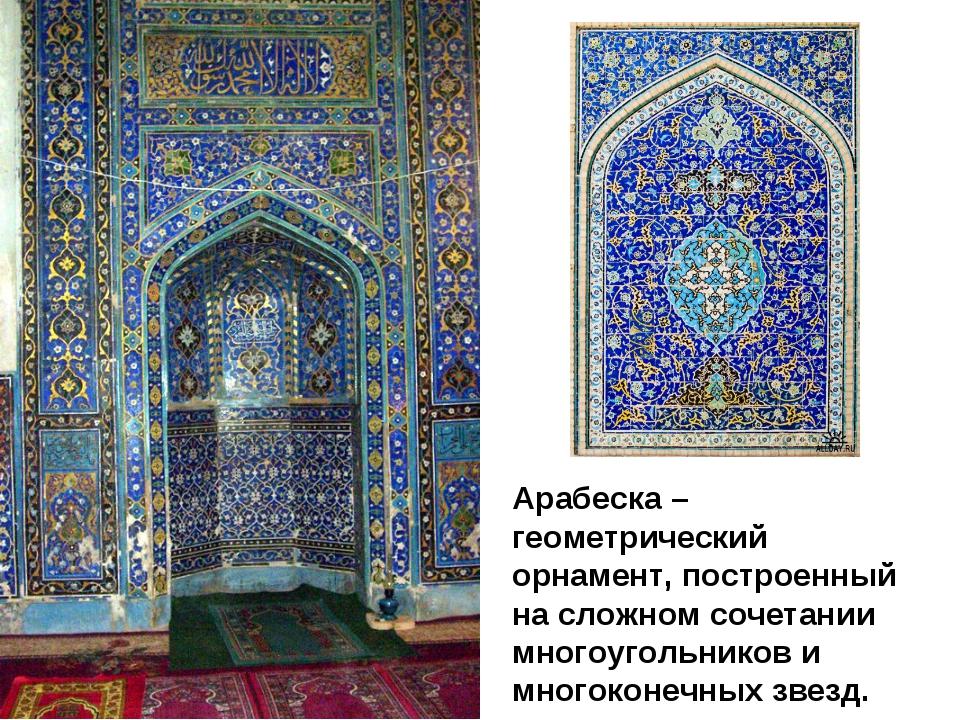 Арабеска – геометрический орнамент, построенный на сложном сочетании многоуго...