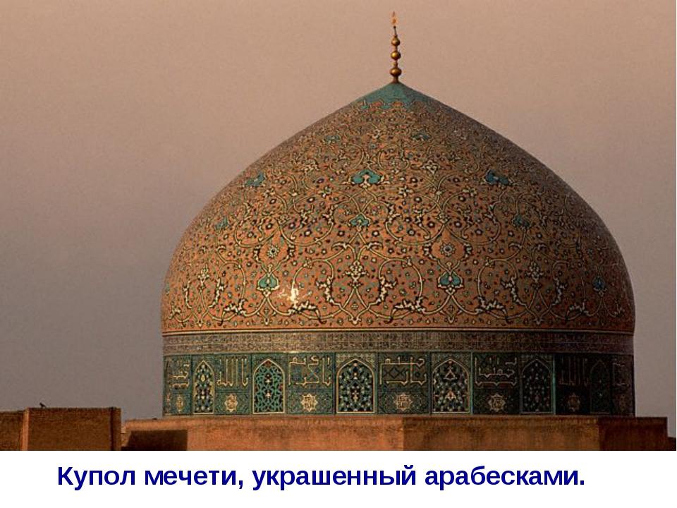 Купол мечети, украшенный арабесками.
