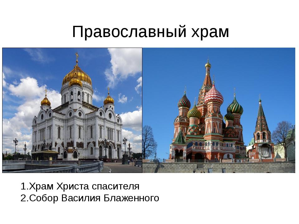 Православный храм 1.Храм Христа спасителя 2.Собор Василия Блаженного