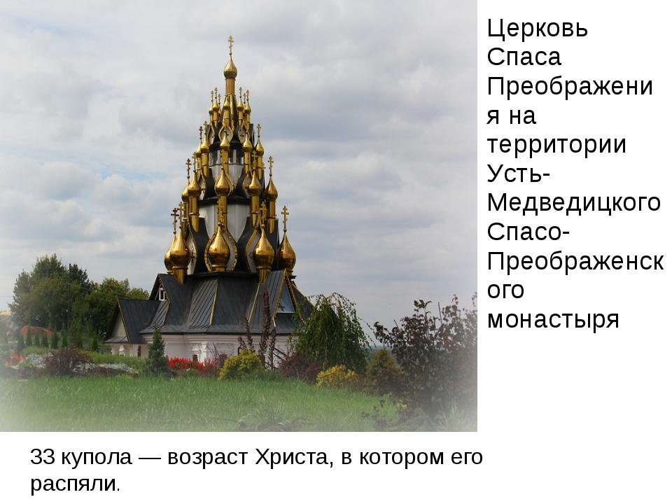 Церковь Спаса Преображения на территории Усть-Медведицкого Спасо-Преображенск...