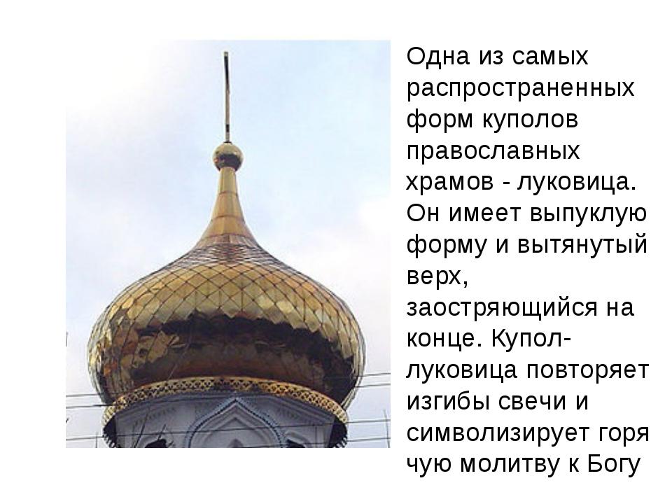 Одна из самых распространенных форм куполов православных храмов‑луковица. О...