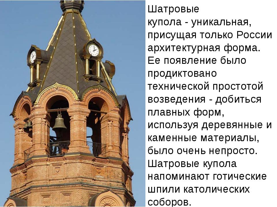Шатровые купола‑уникальная, присущая только России архитектурная форма. Ее...