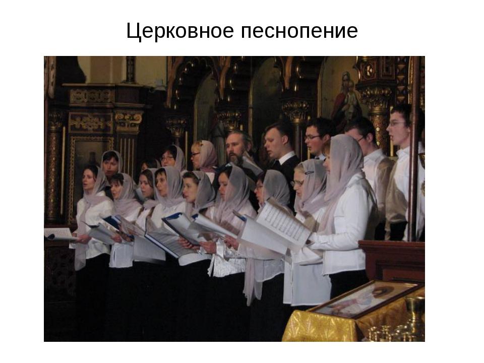 Церковное песнопение