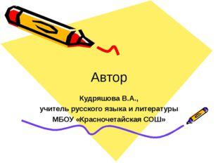 Автор Кудряшова В.А., учитель русского языка и литературы МБОУ «Красночетайск