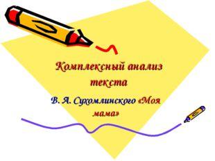 Комплексный анализ текста В. А. Сухомлинского «Моя мама»