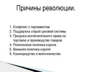 Причины революции. Конфликт с парламентом Поддержка старой цеховой системы Пр
