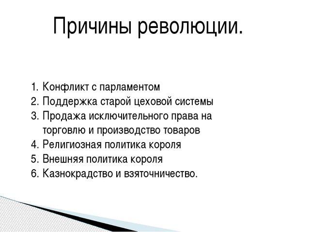 Причины революции. Конфликт с парламентом Поддержка старой цеховой системы Пр...