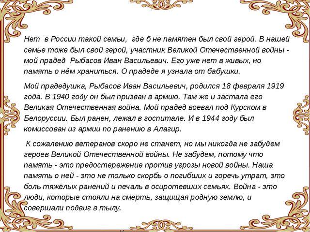 Нет в России такой семьи, где б не памятен был свой герой. В нашей семье тож...