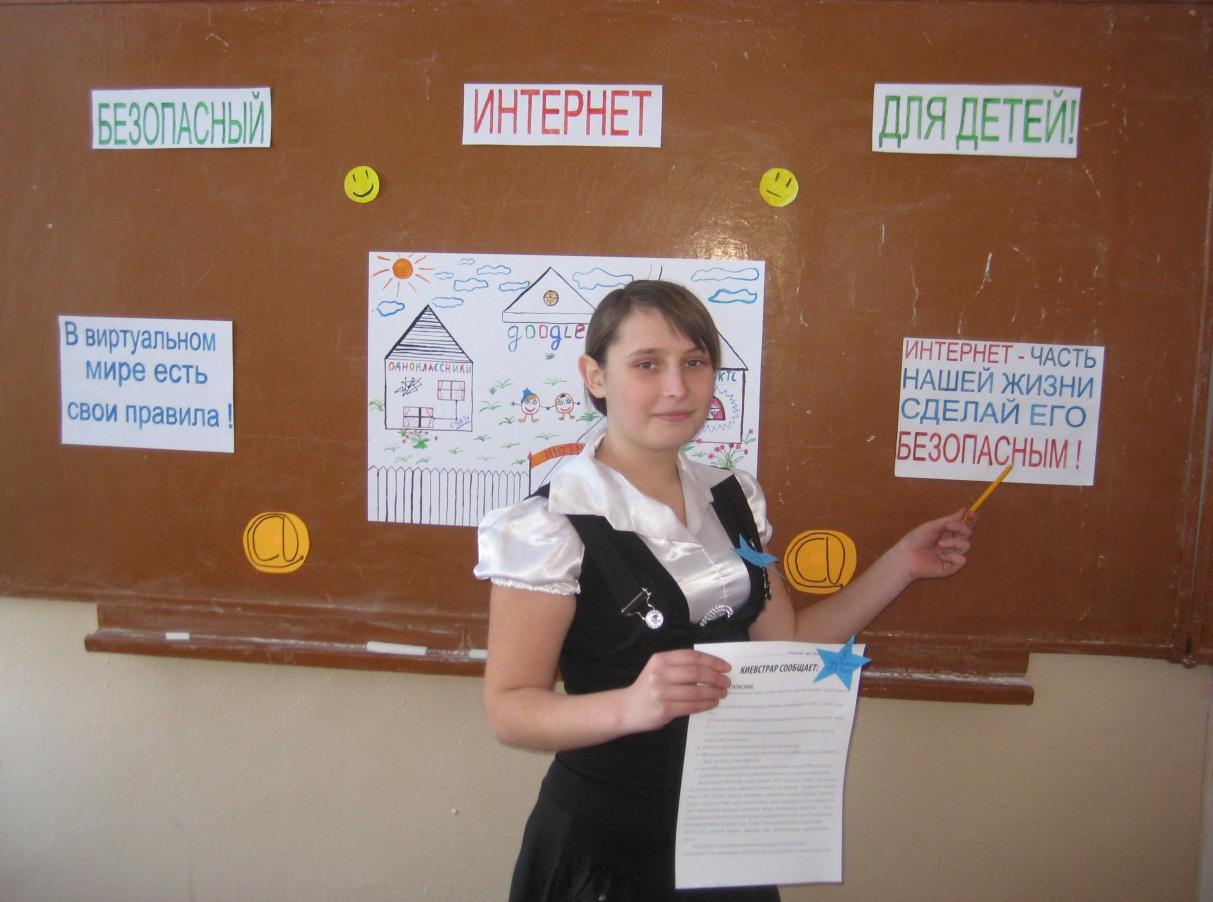 C:\Users\Леха\Documents\ШКОЛА\Урок-конференция фото\IMG_5002.JPG