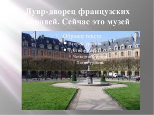 Лувр-дворец французских королей. Сейчас это музей