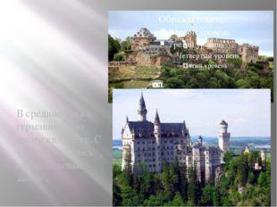 В средние века в германии было много княжеств. С тех пор остались средневеков